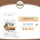 Nutro美士〔成犬配方,鮮雞+糙米,13磅,美國製〕