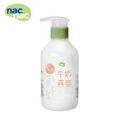【愛吾兒】Nac Nac 牛奶燕麥潤膚乳液200ml