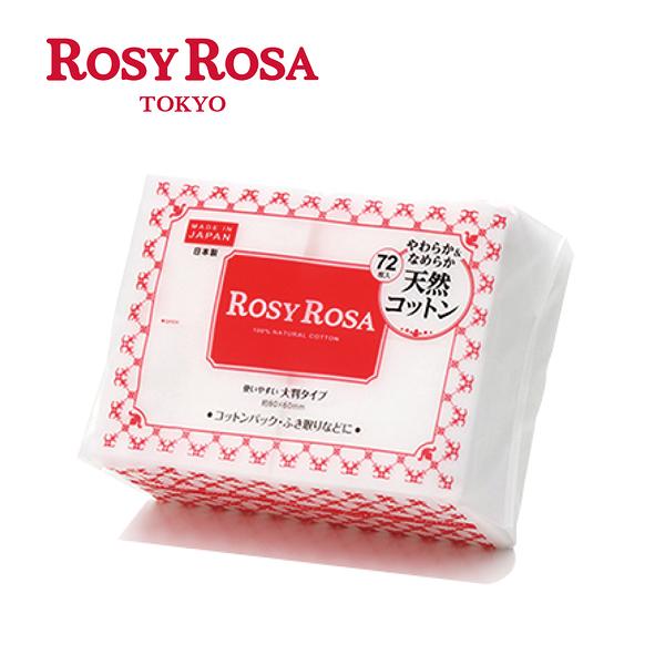 《日本製》ROSY ROSA 超柔化妝棉(純棉) 72枚入  ◇iKIREI