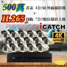 高雄/台南/屏東監視器 可取 套餐 H.265 16路主機 監視器主機+500萬400萬畫素 戶外型紅外線攝影機*15