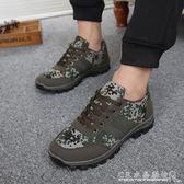 迷彩戶外登山鞋防滑解放鞋工地鞋男軍鞋旅行鞋『』