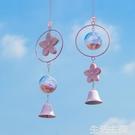 風鈴 風鈴掛飾小清新創意和風鈴門飾日式櫻花掛門房間裝飾品女生日禮物 mks雙11