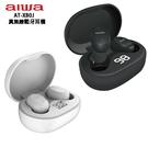 aiwa 愛華 AT-X80J 真無線藍牙耳機
