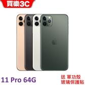 Apple iPhone 11 Pro 手機 64G,送 軍功殼+玻璃保護貼,A2215
