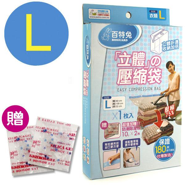 百特兔衣物棉被立體壓縮袋L(約80x100x32cm) / VB7438/真空袋/收納袋