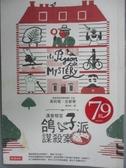 【書寶二手書T1/翻譯小說_GTO】漢普頓宮鴿子派謀殺案_茱莉雅.史都華