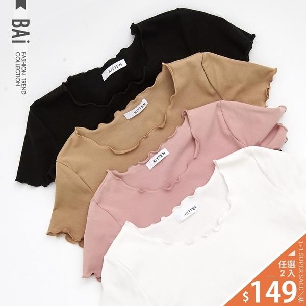 T恤 波浪拷克領超彈性短袖上衣-BAi白媽媽【305797】