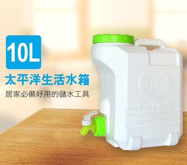【太平洋10L生活水箱】佳斯捷 水桶 野外露營 活動 水壺 9102P [百貨通]