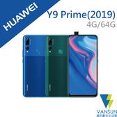 【贈原廠指環扣+自拍棒+隨身燈】HUAWEI Y9 Prime 2019 4G/128G 6.59吋 智慧型手機【葳訊數位生活館】