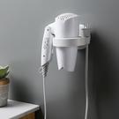 北歐無痕吹風機架 免打孔 浴室 收納 置物架 吹風機 收納架 衛浴收納【RS1117】