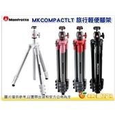 曼富圖 Manfrotto COMPACT MKCOMPACTLT-BK 黑色 / MKCOMPACTLT-RD 紅色 輕巧旅行三腳架 載重1.5KG