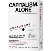 只有資本主義的世界