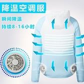 夏季降溫空調服帶風扇的衣服工人工地充電製冷電焊工勞保工作服男【618優惠】