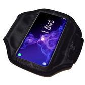 Samsung Galaxy S9+ S9 Plus 6.2吋 簡約風 運動臂套 運動臂帶 手機 運動臂袋 保護套