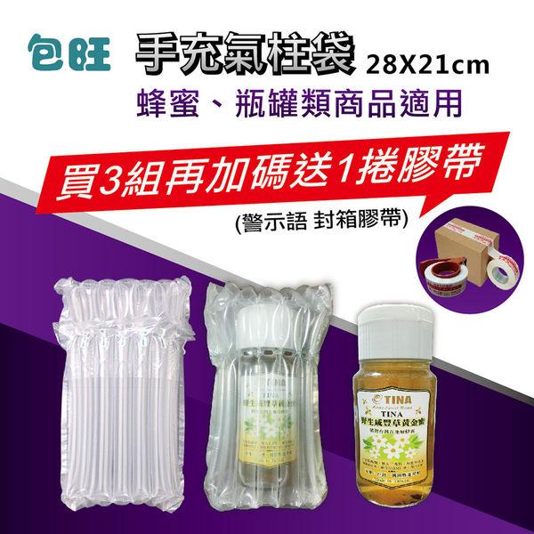 [包旺WiAIR] 包裝用 氣柱袋 氣泡袋 (每張尺寸 28x21cm) ◎~一次購買3組再加碼送一捲膠帶喔~ ◎