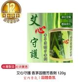 【艾心守護 香茅固體芳香劑 120g】芳香劑 室內芳香 室內芳香劑