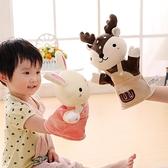 套指玩偶 可愛仿真動物大象兔子手偶手套玩偶嬰兒玩具親子互動兒童表演道具