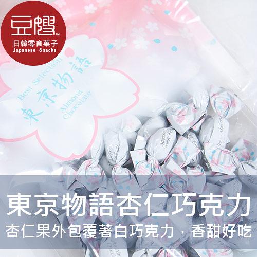 【豆嫂】日本超人氣 東京物語杏仁白巧克力