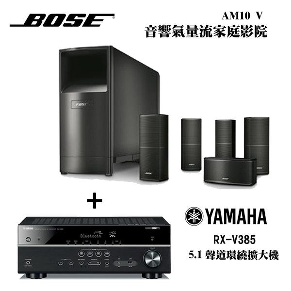 YAMAHA 山葉 RX-V385 擴大機+ BOSE AM10 5.1聲道 家庭劇院組