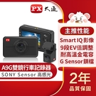 大通 行車記錄器 A9G前後雙鏡行車紀錄器 GPS測速提醒