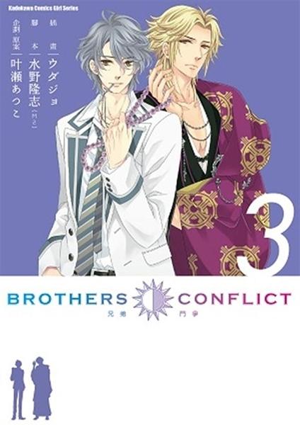 (二手書)BROTHERS CONFLICT (3)