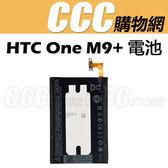 HTC One M9 電池 M9+ M9 Plus 內置電池 DIY 維修 零件 BOPGE100