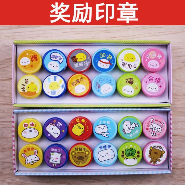 教師獎勵印章 幼兒園禮物學生獎品 卡通印章 玩具兒童鼓勵印章(A+B,兩款)─預購CH2958