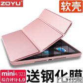 iPad mini2保護套mini4蘋果7.9英寸平板電腦殼子迷你1/3全包硅膠A1489防摔iPadmini超薄皮套軟外殼