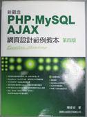 【書寶二手書T1/網路_YFG】新觀念 PHP+MySQL+AJAX 網頁設計範例教本_陳會安_無光碟