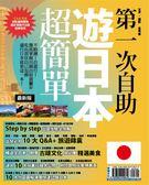 (二手書)第一次自助遊日本超簡單【最新版】2015