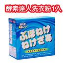 《酵素達人》-酵素洗衣粉700g-(洗衣粉X1)