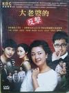 挖寶二手片-S43-013-正版DVD-...