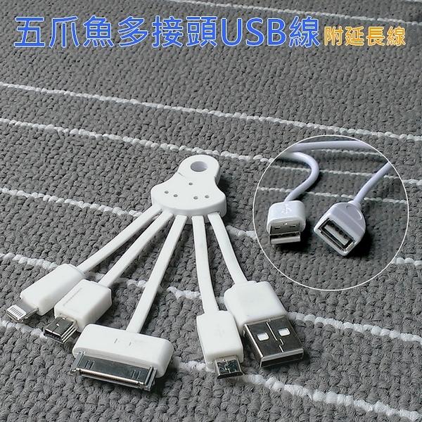 五爪魚多接頭USB線(附延長線)~iPhone手機/micro USB/mini USB 智慧型手機 傳輸充電