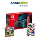 【神腦生活】任天堂 Switch 紅藍主機 (電池加強版)+健身環大冒險 同捆組+超級瑪利歐派對 亞版