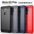 【拉絲碳纖維】Motorola moto g9 play 6.5吋 防震防摔 拉絲碳纖維軟套/保護套/背蓋/TPU/摩托羅拉-ZW