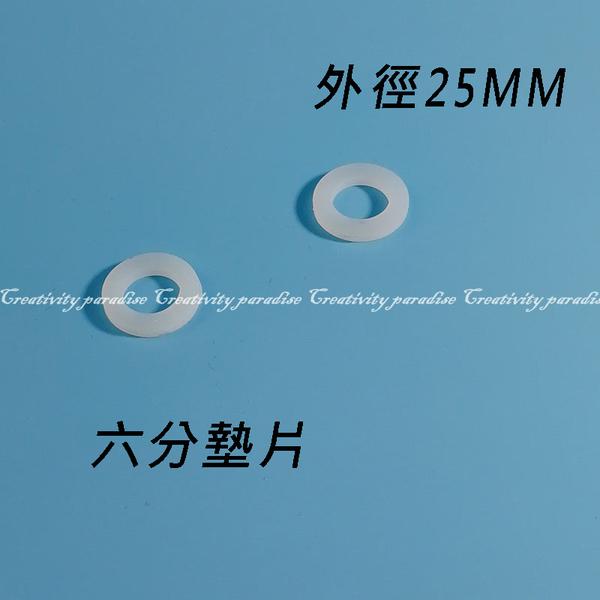 【矽膠墊片】一寸墊片 水電材料止水墊片 進水管密封圈墊圈 波紋管止水片 四分六分止水環