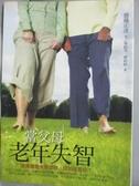 【書寶二手書T6/醫療_HLK】當父母老年失智_葉紋芳, 齊藤正彥