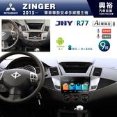 【JHY】2015~年MITSUBISHI三菱 ZINGER專用 9吋螢幕 R77系列安卓機*8核心4+64※倒車選配