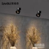 明裝小射燈led天花燈筒燈單燈客廳吊頂吸頂北歐軌道射燈cob軌道燈 原本良品