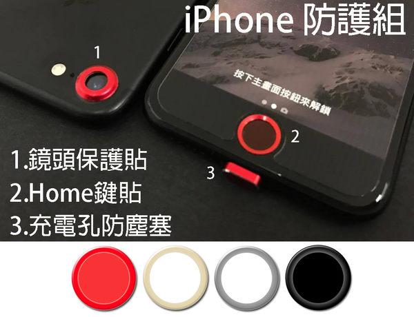 【防護組三合一】蘋果 iPhone 7 8 Plus + 鏡頭貼 / 按鍵貼 / 防塵塞 / 手機按鍵貼 HOME指紋貼