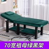 摺疊美容床美容院專用中按摩床小兒推拿床紋繡床家用 聖誕節全館免運