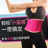 女士收腹束腰綁帶爆汗腰帶燃脂健身瑜伽舞蹈瘦暴汗運動護腰帶保暖  ℒ酷星球