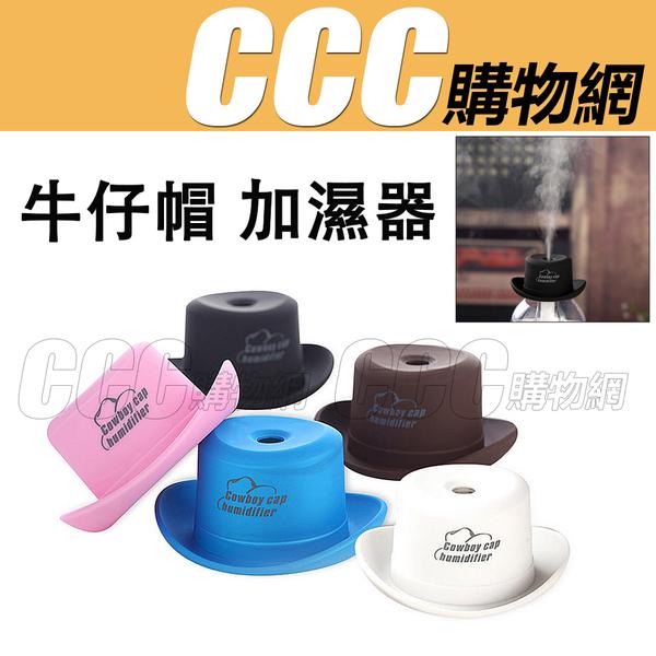 牛仔帽加濕器 - USB 霧化器 礦泉水 寶特瓶 瓶蓋
