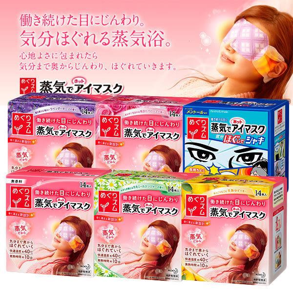 日本花王40度C蒸氣感溫熱SPA眼罩 任選1枚入