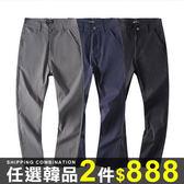 任選2件888長褲素面百搭彈性休閒時裝長褲【01G1929】