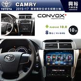 【CONVOX】2015~17年TOYOTA CAMRY 專用10吋螢幕安卓主機*內建環景.鏡頭另購*GT4-8核4+64G