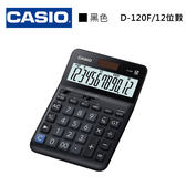 ※亮點OA文具館※CASIO卡西歐 D-120F 12位數 桌上型計算機 雙電力供應