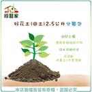 【綠藝家】好花土(田土)2.5公升分裝包...