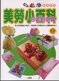 二手書博民逛書店 《美勞小百科:包裝創意篇》 R2Y ISBN:9577661599│宇宙創意工作小組