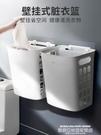 臟衣籃衣服收納筐家用衛生間浴室壁掛式桶掛墻放洗衣簍婁框裝籃子 萊俐亞 LX